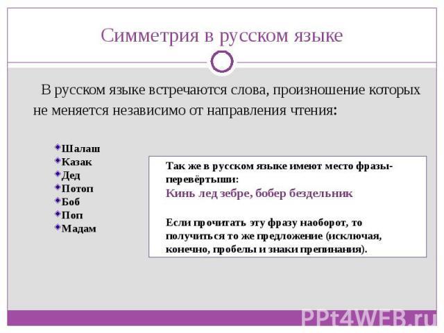 В русском языке встречаются слова, произношение которых не меняется независимо от направления чтения:  В русском языке встречаются слова, произношение которых не меняется независимо от направления чтения: