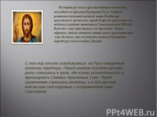 История русского христолюбивого воинства восходит ко времени Крещения Руси. Свят