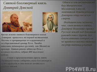 Одним из его воспитателей был Митрополит Московский Алексий, заменивший девятиле