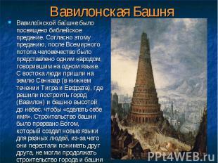 Вавило нской ба шне было посвящено библейское предание. Согласно этому преданию,