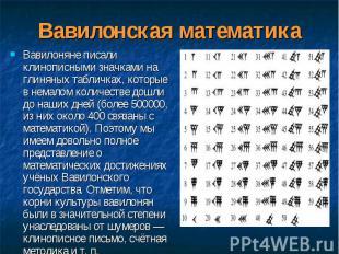 Вавилоняне писали клинописными значками на глиняных табличках, которые в немалом