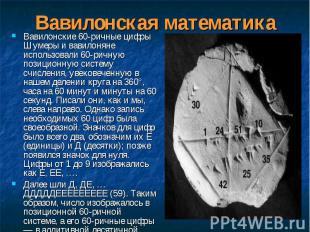 Вавилонские 60-ричные цифры Шумеры и вавилоняне использовали 60-ричную позиционн