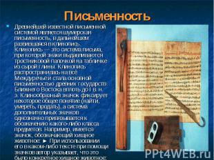 Древнейшей известной письменной системой является шумерская письменность, в даль