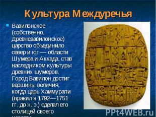 Вавилонское (собственно, Древневавилонское) царство объединило север и юг — обла