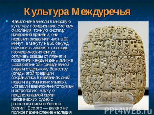Вавилоняне внесли в мировую культуру позиционную систему счисления, точную систе