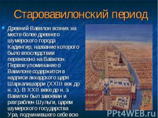Древний Вавилон возник на месте более древнего шумерского города Кадингир, назва