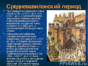 При преемнике Хаммурапи Самсу-илуне (1749—1712 гг. до н. э.) в 1742 г. до н. э.
