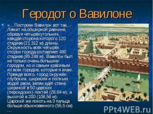 «…Построен Вавилон вот так… Лежит на обширной равнине, образуя четырёхугольник,