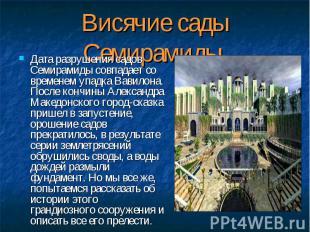 Дата разрушения садов Семирамиды совпадает со временем упадка Вавилона. После ко
