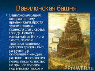 Вавилонская башня, которая по тому времени была просто чудом техники, принесла с
