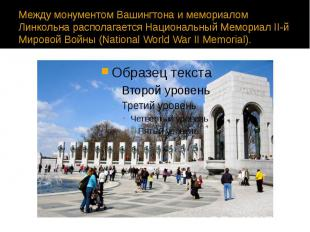 Между монументом Вашингтона и мемориалом Линкольна располагается Национальный Ме