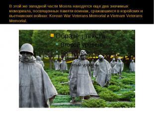 В этой же западной части Молла находятся еще два значимых мемориала, посвященных