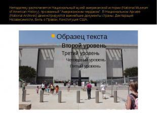 Неподалеку располагается Национальный музей американской истории (National Museu