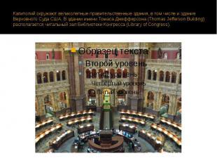 Капитолий окружают великолепные правительственные здания, в том числе и здание В