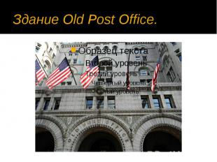 Здание Old Post Office.