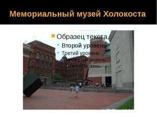 Мемориальный музей Холокоста