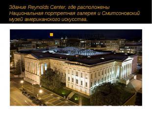 Здание Reynolds Center, где расположены Национальная портретная галерея и Смитсо