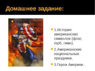 Домашнее задание: 1.История американских символов (флаг, герб, гимн). 2.Американ