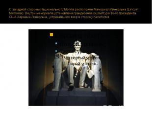 С западной стороны Национального Молла расположен Мемориал Линкольна (Lincoln Me