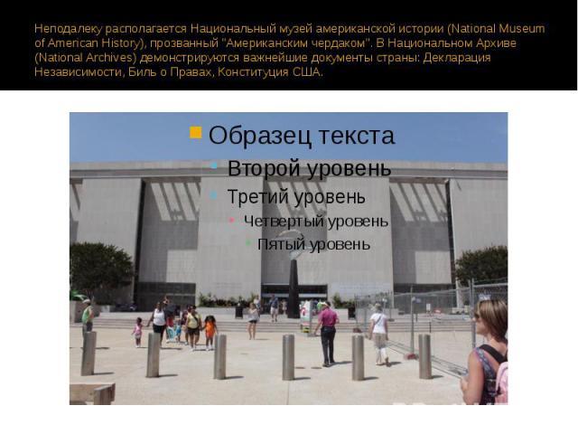 """Неподалеку располагается Национальный музей американской истории (National Museum of American History), прозванный """"Американским чердаком"""". В Национальном Архиве (National Archives) демонстрируются важнейшие документы страны: Декларация Не…"""