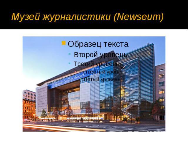 Музей журналистики (Newseum)