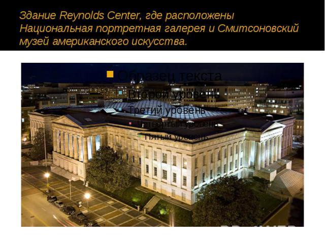 Здание Reynolds Center, где расположены Национальная портретная галерея и Смитсоновский музей американского искусства.