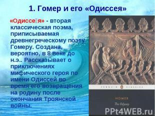 1. Гомер и его «Одиссея» «Одиссе я» - вторая классическая поэма, приписываемая д