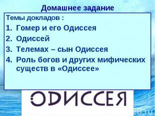 Домашнее задание Темы докладов : Гомер и его Одиссея Одиссей Телемах – сын Одисс