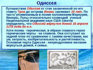 Одиссея Путешествие Одиссея от стен захваченной по его совету Трои до острова Ит