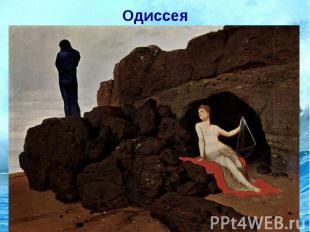 Одиссея Последний корабль причалил к острову волшебницы Кирки. Когда часть его с