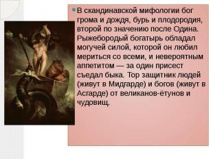 В скандинавской мифологии бог грома и дождя, бурь и плодородия, второй по значен