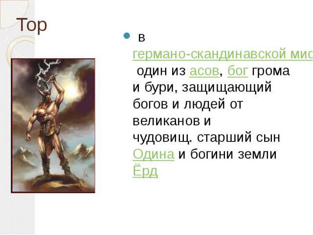 Тор вгермано-скандинавской мифологииодин изасов,боггрома и бури, защищающий богов и людей от великанов и чудовищ.старший сынОдинаи богини землиЁрд