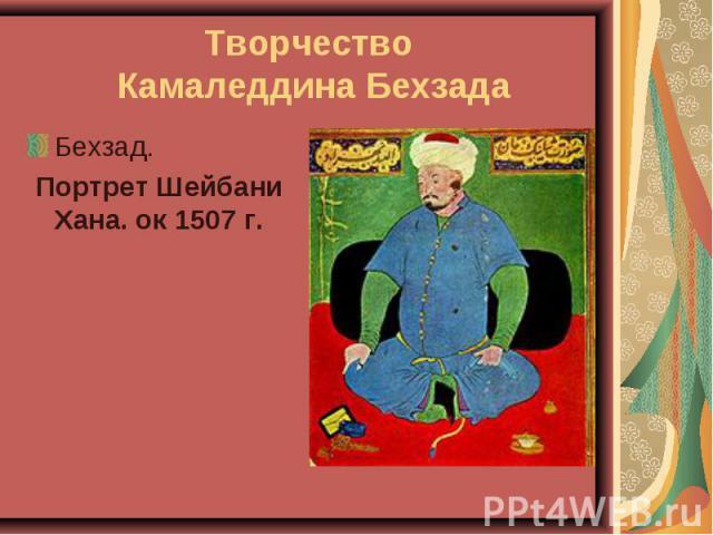 Бехзад. Бехзад. Портрет Шейбани Хана. ок 1507 г.