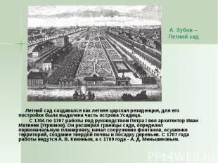 Летний сад создавался как летняя царская резиденция, для его постройки была выде