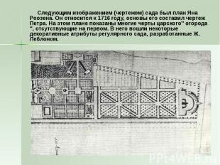 Следующим изображением (чертежом) сада был план Яна Роозена. Он относится к 1716