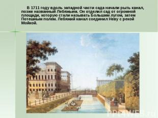 В 1711 году вдоль западной части сада начали рыть канал, позже названный Лебяжьи
