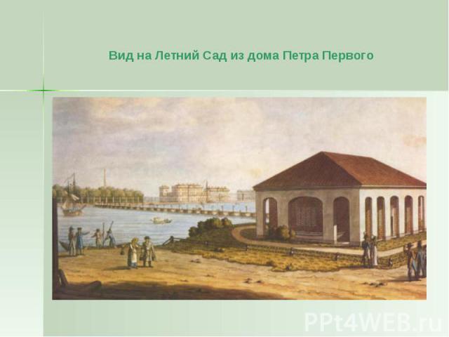 Вид на Летний Сад из дома Петра Первого
