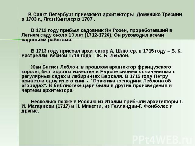 В Санкт-Петербург приезжают архитекторы Доменико Трезини в 1703 г., Яган Кинтлер в 1707 . В Санкт-Петербург приезжают архитекторы Доменико Трезини в 1703 г., Яган Кинтлер в 1707 . В 1712 году прибыл садовник Ян Розен, проработавший в Летнем саду око…