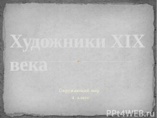 Художники XIX века Окружающий мир 4 класс