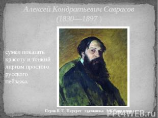 Алексей Кондратьевич Саврасов (1830—1897 )