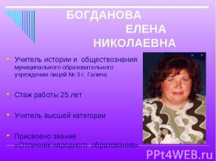 Учитель истории и обществознания муниципального образовательного учреждения лице