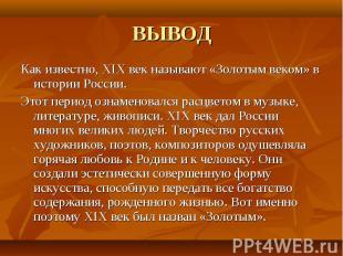 Как известно, XIX век называют «Золотым веком» в истории России. Как известно, X