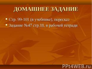Стр. 99-101 (в учебнике), пересказ Стр. 99-101 (в учебнике), пересказ Задание №4