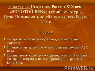 Раскрыть понятия «искусство», «Золотой век России» Раскрыть понятия «искусство»,