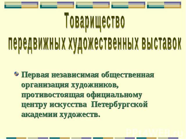 Первая независимая общественная организация художников, противостоящая официальному центру искусства Петербургской академии художеств. Первая независимая общественная организация художников, противостоящая официальному центру искусства Петербургской…