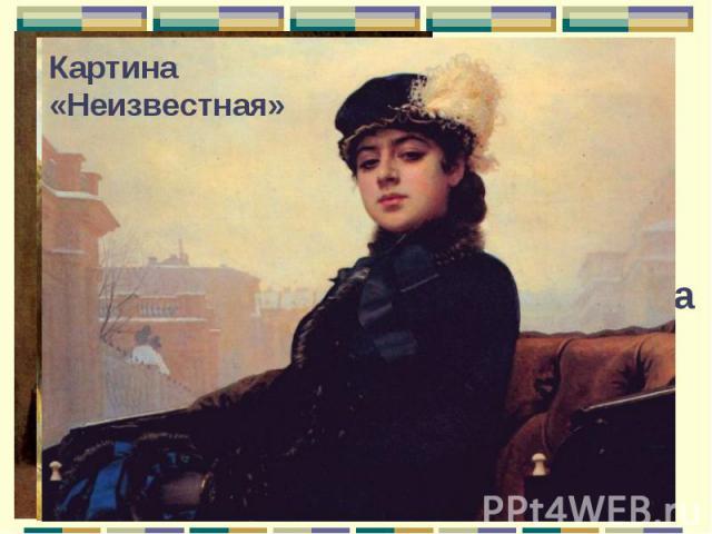 Идейный руководитель Товарищества передвижников. Идейный руководитель Товарищества передвижников. Первая выставка открылась в Петербурге 29 ноября 1871 года