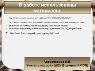 http://images.rambler.ru/srch?query=%D1%84%D1%80%D0%B0%D0%BD%D1%81%D0%B8%D1%81%D