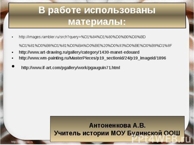 http://images.rambler.ru/srch?query=%D1%84%D1%80%D0%B0%D0%BD%D1%81%D0%B8%D1%81%D0%BA%D0%BE%20%D0%93%D0%BE%D0%B9%D1%8F http://images.rambler.ru/srch?query=%D1%84%D1%80%D0%B0%D0%BD%D1%81%D0%B8%D1%81%D0%BA%D0%BE%20%D0%93%D0%BE%D0%B9%D1%8F http://www.ar…