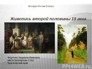 История России 8 класс. Живопись второй половины 19 века