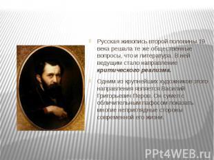 Русская живопись второй половины 19 века решала те же общественные вопросы, что